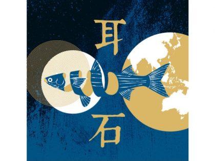 Nagroda dla Szymona Smolińskiego za najlepszy poster naukowy wśród doktorantów podczas 6. Szóstego Międzynarodowego Sympozjum Otolitowego w Keelung na Tajwanie