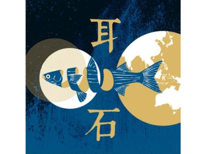 Award for Szymon Smoliński for the Best Student Poster Presentation during the 6th International Otolith Symposium, Keelung, Taiwan